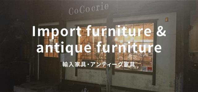 輸入家具・アンティーク家具